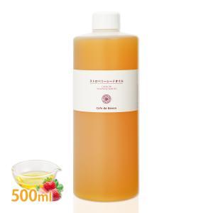 (送料無料)精製ストロベリーシードオイル 500ml (手作り石鹸 手作りコスメ 美容オイル キャリアオイル)|cafe-de-savon