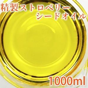 (送料無料)精製ストロベリーシードオイル 1L (手作り石鹸 手作りコスメ 美容オイル キャリアオイル)|cafe-de-savon