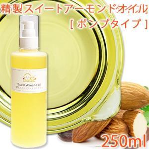 精製スイートアーモンドオイル[ポンプタイプ] 250ml|cafe-de-savon