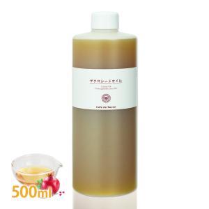精製ザクロシードオイル 500ml|cafe-de-savon