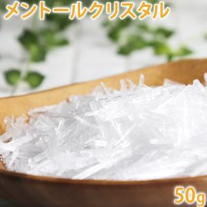 (ポストお届け可/6) メントールクリスタル 50g (L-メントール メンソールクリスタル)(手作り石鹸 手作りコスメに スプレー お風呂 入浴剤 夏フェス)|cafe-de-savon
