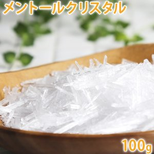 (ポストお届け可/25) メントールクリスタル 100g (L-メントール メンソールクリスタル)(手作り石鹸 手作りコスメに スプレー お風呂 入浴剤 vape)|cafe-de-savon