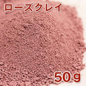(ポストお届け可/8) ローズクレイ 50g (手作り石鹸 手作りコスメ フェイスパック アロマ クレイセラピー)|cafe-de-savon