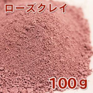 (ポストお届け可/16) ローズクレイ 100g (手作り石鹸 手作りコスメ フェイスパック アロマ クレイセラピー)|cafe-de-savon