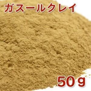 (ポストお届け可/8) ガスールクレイ(ラスールクレイ) 50g (手作り石鹸 コスメ フェイスパック アロマ クレイセラピー)|cafe-de-savon