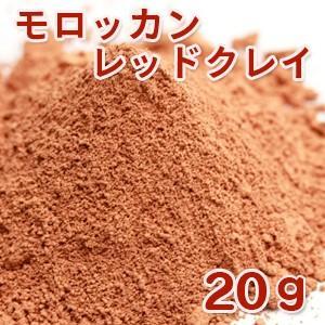 (ポストお届け可/3) モロッカンレッドクレイ 20g (手作り石鹸 コスメ フェイスパック アロマ クレイセラピー)|cafe-de-savon