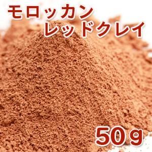 (ポストお届け可/8) モロッカンレッドクレイ 50g (手作り石鹸 コスメ フェイスパック アロマ クレイセラピー)|cafe-de-savon