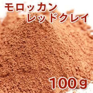 (ポストお届け可/16) モロッカンレッドクレイ 100g (手作り石鹸 コスメ フェイスパック アロマ クレイセラピー)|cafe-de-savon