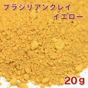 (ポストお届け可/6)ブラジリアンクレイ イエロー 20g|cafe-de-savon