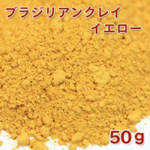 (ポストお届け可/10)ブラジリアンクレイ イエロー 50g|cafe-de-savon