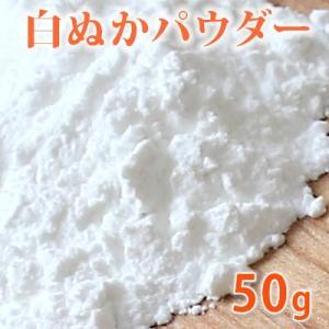 白ぬかパウダー 50g cafe-de-savon