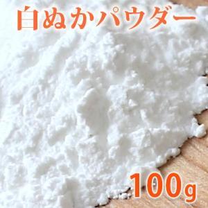 白ぬかパウダー 100g cafe-de-savon