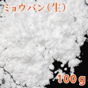 (ポストお届け可/20)ミョウバン(生) 100g cafe-de-savon