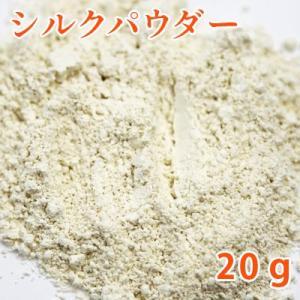 (ポストお届け可/5)シルクパウダー 20g|cafe-de-savon