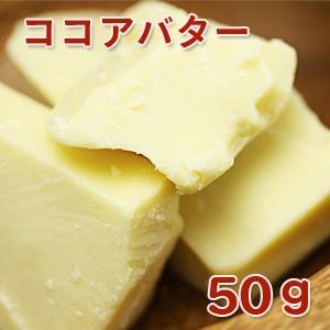 ココアバター(食用グレード) 50g カカオバター(手作り石鹸 手作りコスメ)|cafe-de-savon