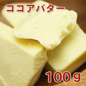 ココアバター(食用グレード) 100g カカオバター(手作り石けん 手作りコスメ) cafe-de-savon