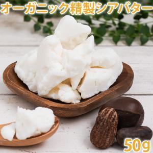 (ポストお届け可/8) オーガニック 精製シアバター 50g シア脂 (手作り石鹸 手作りコスメ 手作り化粧品)|cafe-de-savon