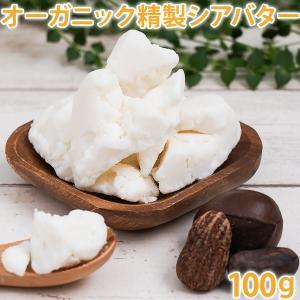 (ポストお届け可/12) オーガニック 精製シアバター 100g|cafe-de-savon