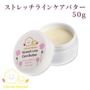 ストレッチラインケアバター 50g|cafe-de-savon