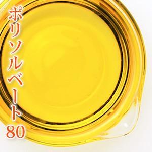 ポリソルベート 80  50ml 【乳化剤/手作りコスメ/手作り化粧品/アロマバス】