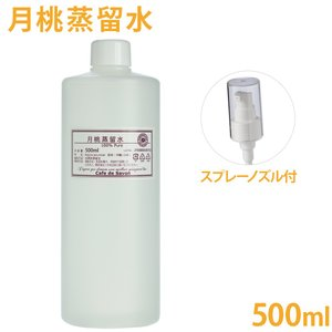 月桃蒸留水 (芳香蒸留水) 500ml スプレーノズル付 (フローラルウォーター 月桃 フェイスパック アロマ)(bdaroma)|cafe-de-savon