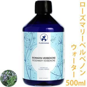 オーガニック ローズマリー ウォーター (芳香蒸留水)  500ml (フローラルウォーター フェイスパック アロマ ハイドロソル)|cafe-de-savon