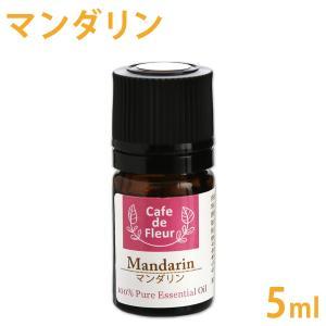 100%天然精油 マンダリン 5ml (マンダリン オレンジ 精油 エッセンシャルオイル アロマオイ...