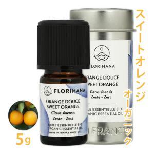 スイートオレンジ オーガニック 5g [オレンジスイート] (フロリハナ) (精油 エッセンシャルオイル アロマオイル アロマテラピー)(1907a)|cafe-de-savon