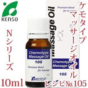 (送料無料)(ケンソー) マッサージオイル レシピNo.105 10ml (いつまでも健康的なお肌で) (Nシリーズ プラナロム 健草医学舎)|cafe-de-savon