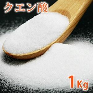 (ネコポス送料無料)クエン酸 1Kg (食用グレード) (手作りコスメ バスボム 炭酸パック 手作りリンス 掃除)|cafe-de-savon