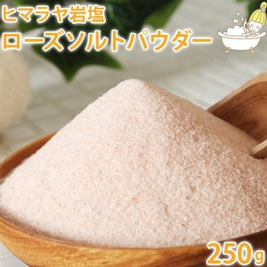 ヒマラヤ岩塩 ローズソルト 250g パウダータイプ cafe-de-savon