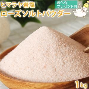 (ネコポス送料無料) ヒマラヤ岩塩 ローズソルト 1kg パウダータイプ (スプーン オーガンジーポ...