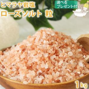 (ネコポス送料無料) ヒマラヤ岩塩 ローズソルト 1kg 粗塩タイプ (スプーン・オーガンジーポーチ...