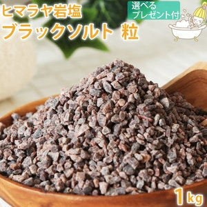 (ネコポス送料無料) ヒマラヤ岩塩 ブラックソルト 粗塩タイプ 1kg (スプーン・オーガンジーポーチ・選べるプレゼント付き!)(天然岩塩100% 入浴剤) cafe-de-savon