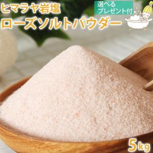 (送料無料) ヒマラヤ岩塩 ローズソルト 5kg パウダータイプ (スプーン・オーガンジーポーチ・レシピ・選べるプレゼント付き!)(天然岩塩100% 入浴剤) cafe-de-savon