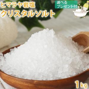 (ネコポス送料無料) ヒマラヤ岩塩 クリスタルソルト 1kg 粗塩タイプ (スプーン オーガンジーポーチ レシピ 選べるプレゼント付き!) cafe-de-savon