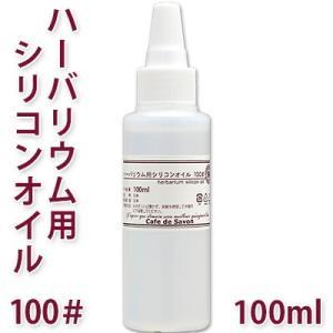 ハーバリウム用 シリコンオイル 100# 100ml(専用キャップ付き)|cafe-de-savon