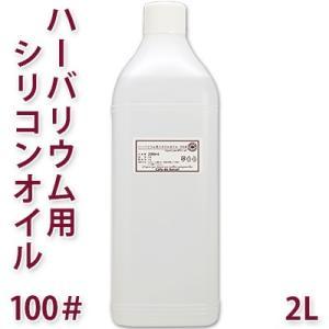 ハーバリウム用 シリコンオイル 100# 2L|cafe-de-savon