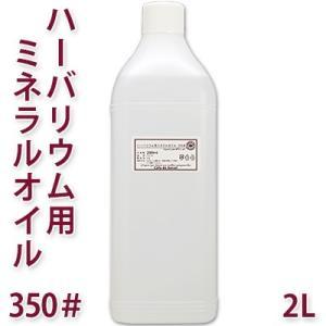 ハーバリウム用 シリコンオイル 350# 2L|cafe-de-savon