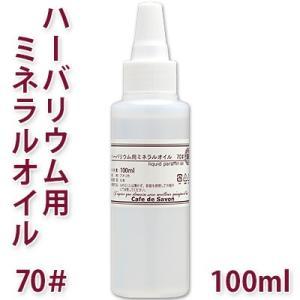 ハーバリウム用 ミネラルオイル 70# 100ml(専用キャップ付き)|cafe-de-savon