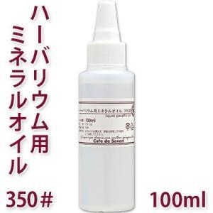 ハーバリウム用 ミネラルオイル 350# 100ml(専用キャップ付き)|cafe-de-savon