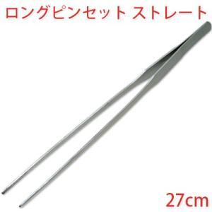 (ポストお届け可) ステンレスピンセット (ストレート) 27cm (ハーバリウム 熱帯魚 水槽 水草)|cafe-de-savon