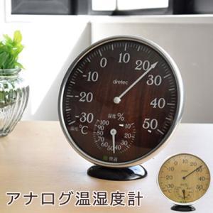 アナログ温湿度計 木目調 DRETEC(ドリテック) cafe-de-savon