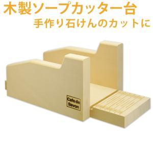オリジナル 木製ソープカッター台 (手作り石鹸 カット 台)(bdtool) cafe-de-savon