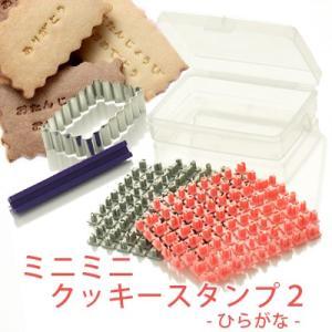 ミニミニクッキースタンプ2 ひらがな  波型クッキー型付(手作り石けん 製菓 お菓子 手作り) cafe-de-savon