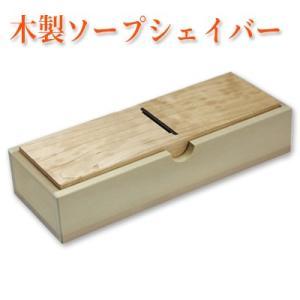 木製ソープシェイバー cafe-de-savon