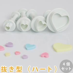 抜き型 ハート 4個セット(手作り石鹸 クッキー型 お菓子作り 製菓) cafe-de-savon