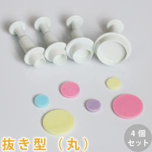 抜き型 丸 4個セット(手作り石鹸 クッキー型 お菓子作り 製菓) cafe-de-savon