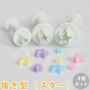 抜き型 スター 3個セット(手作り石鹸 クッキー型 お菓子作り 製菓) cafe-de-savon