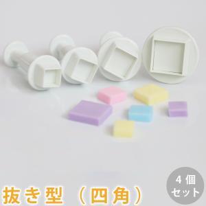 抜き型 四角 4個セット(手作り石鹸 クッキー型 お菓子作り 製菓) cafe-de-savon